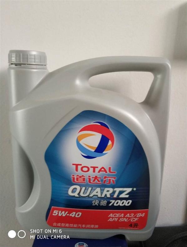 道达尔5W-40 QUARTZ快驰 7000半合成机油