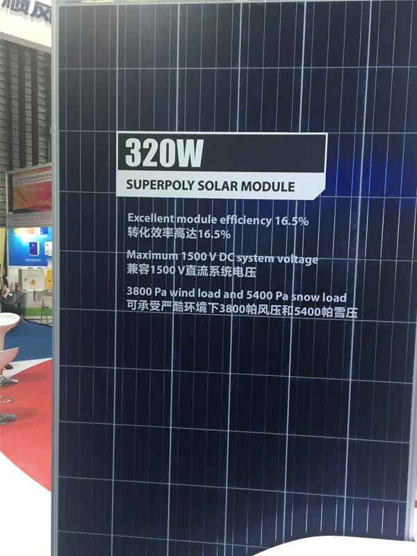 单晶组件-320W
