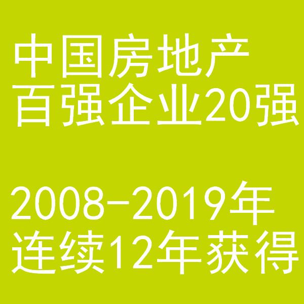 中国房地产 百强企业20强 连续12年获得