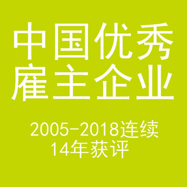 中国优秀 雇主企业  2005-2018连续14年获评