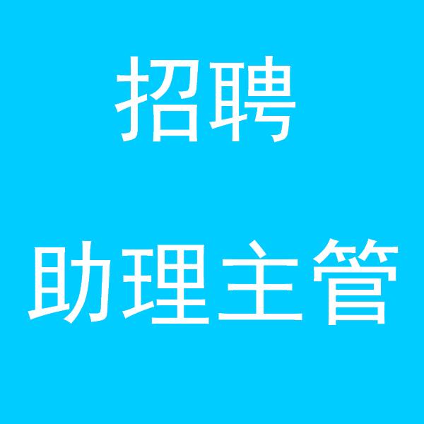 """新沂吾悦广场招聘—助理主管"""""""